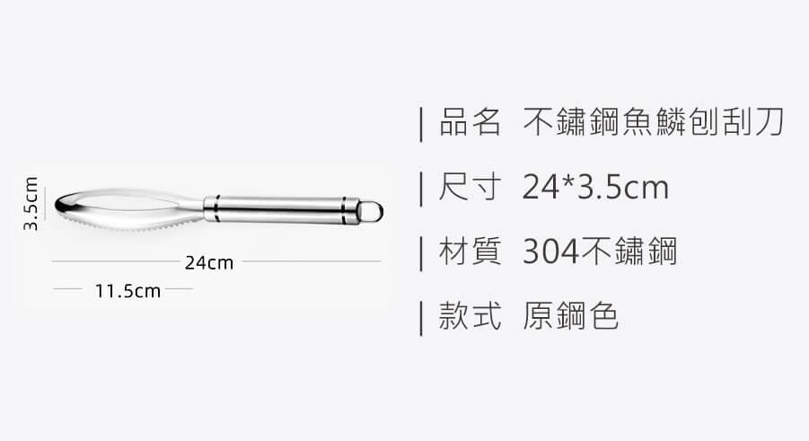 不鏽鋼魚鱗刨刮刀_規格_20200330 (1).jpg