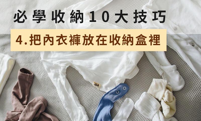 必學收納10大技巧_20200525_4-1.jpg