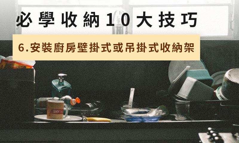 必學收納10大技巧_20200525_6-1.jpg