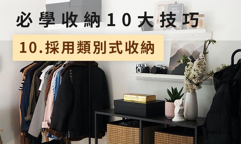 必學收納10大技巧_20200525_10-1.jpg