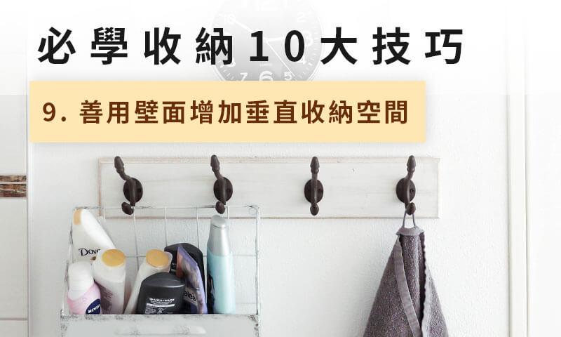 必學收納10大技巧_20200525_9-1.jpg