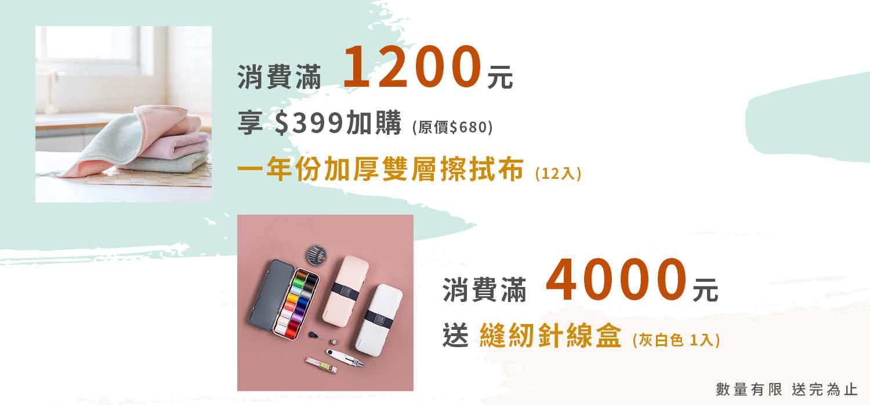 每月活動_滿額贈_1500x700_20201209_1 (2).jpg