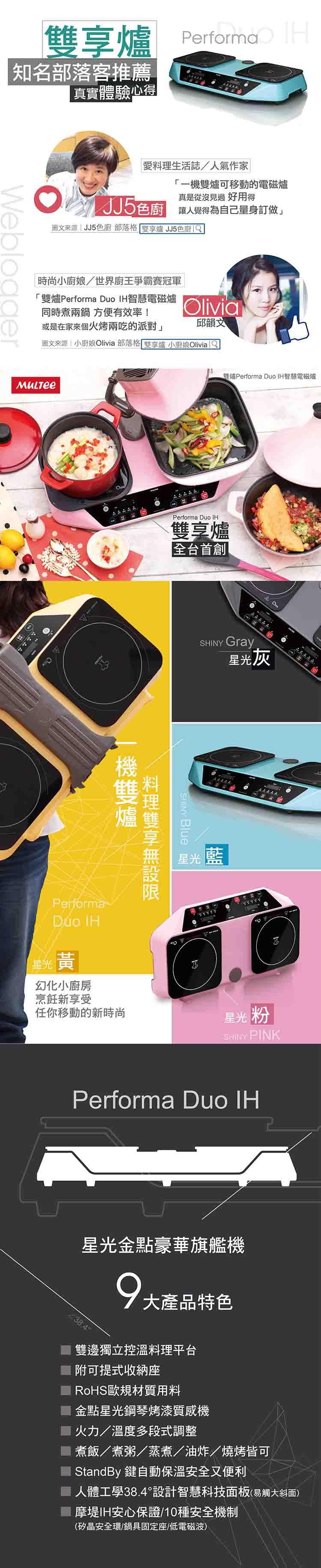 750-雙享爐網頁版-產品介紹+部落客 (1).jpg
