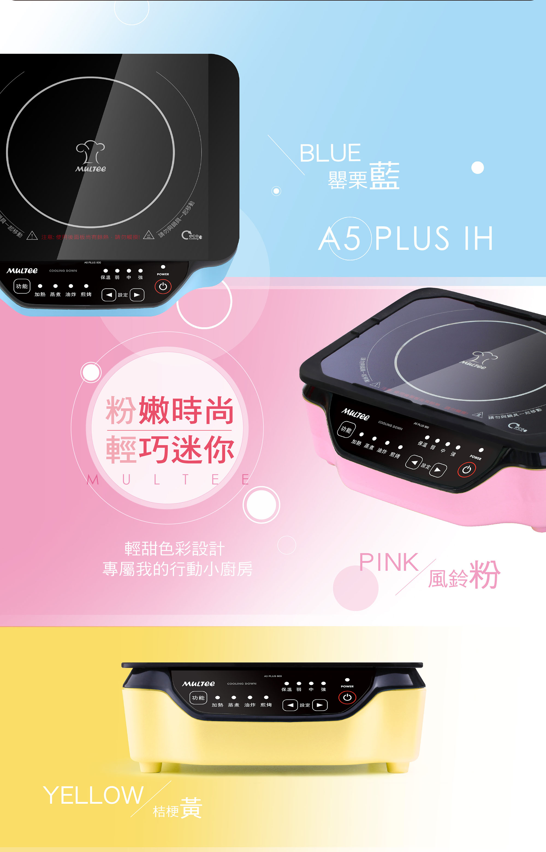 A5 PLUS IH-02.jpg