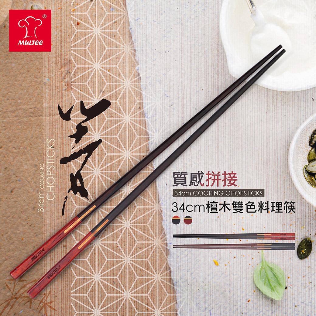 34cm檀木雙色料理筷 1.jpg