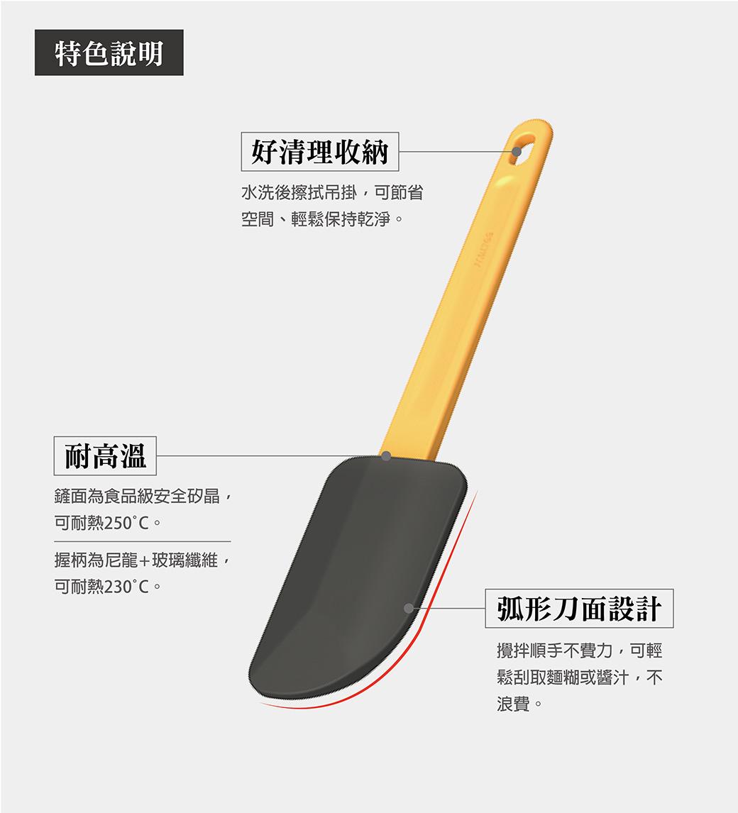 料理刮刀02.jpg