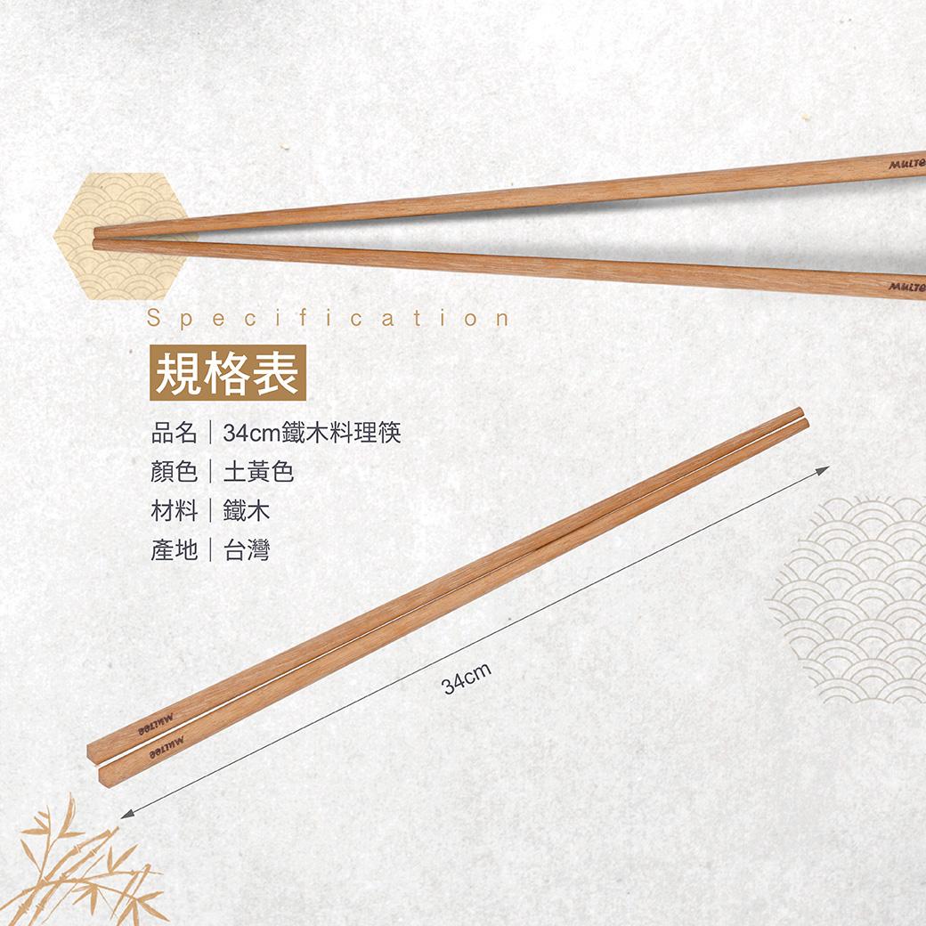 34cm鐵木料理筷3.jpg
