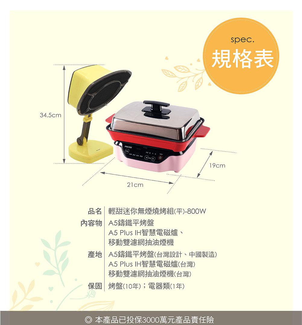 經典IH鑄鐵燒烤組-08-02.jpg