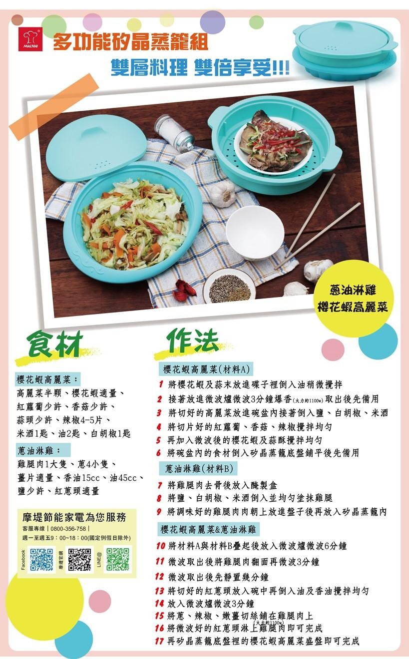 摩堤食譜-24cm微波烤箱蒸籠3件組【櫻花蝦高麗菜&蔥油淋雞】製作食譜卡