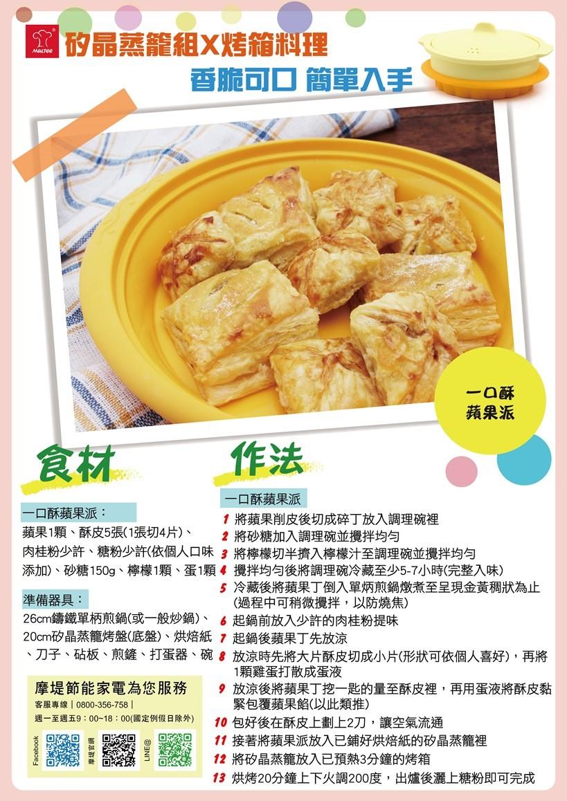 摩堤食譜 【一口酥蘋果派】製作步驟食譜卡