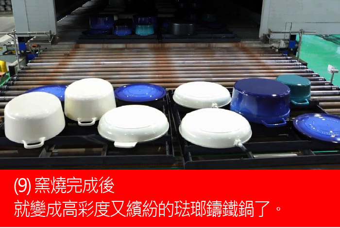 鑄鐵鍋製造過程-09完成.jpg