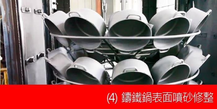 鑄鐵鍋製造過程-04表面噴砂.jpg