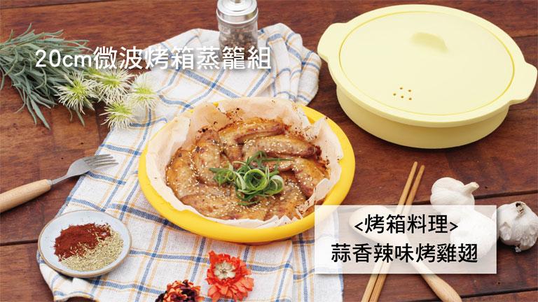 768蒜香辣味烤雞翅-01.jpg