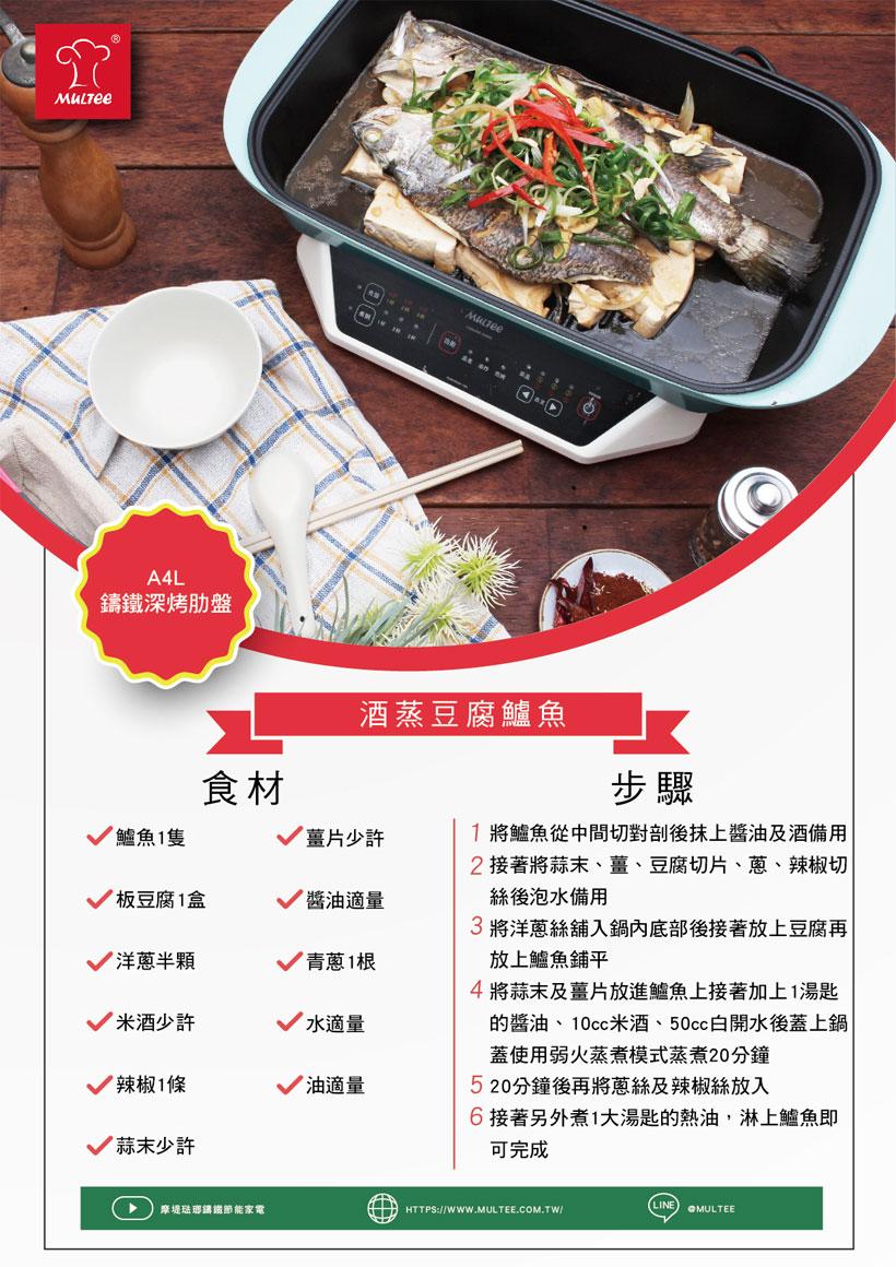 酒蒸豆腐鱸魚料理食譜圖卡