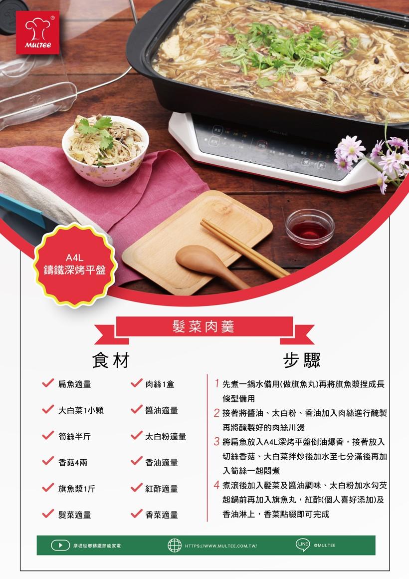 髮菜肉羹 食譜卡-01.jpg