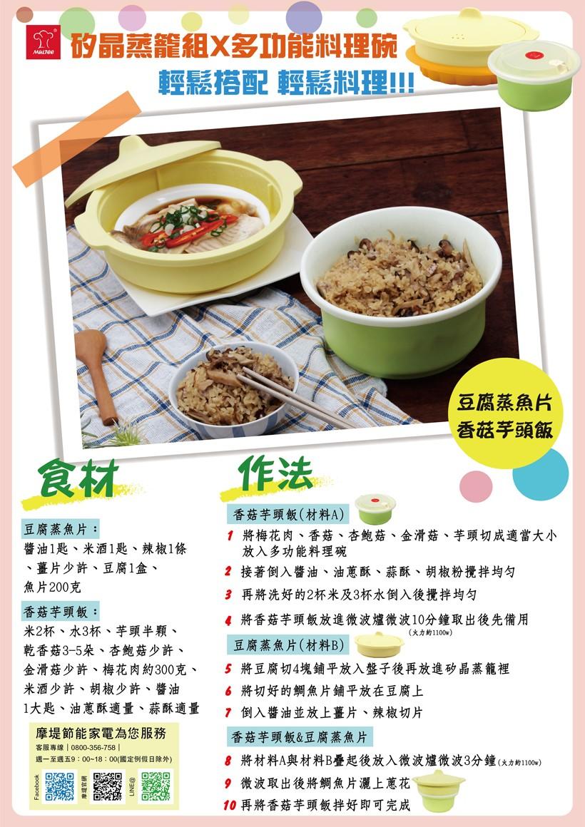 摩堤食譜 【豆腐蒸魚片及香菇芋頭】製作步驟食譜卡