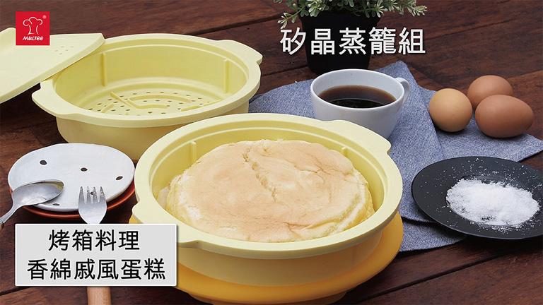 戚風蛋糕連結圖768x432.jpg