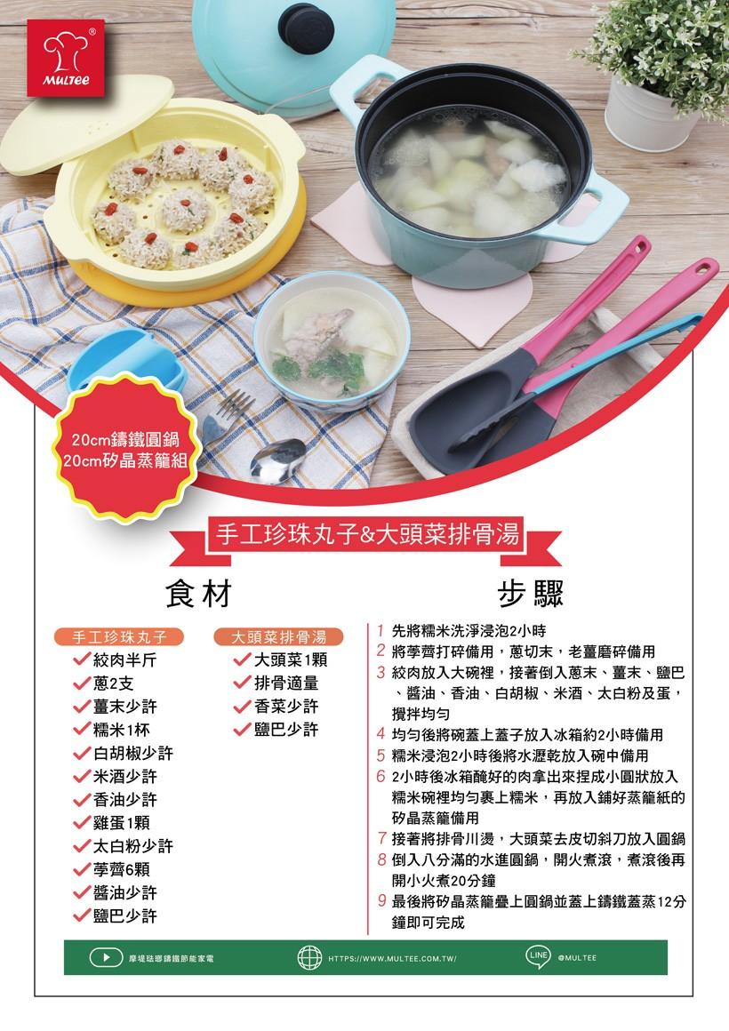 摩堤食譜手工珍珠丸子&大頭菜排骨湯食譜製作圖卡