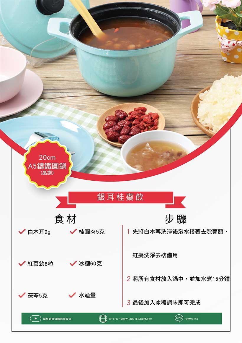 銀耳桂棗飲食譜步驟圖卡