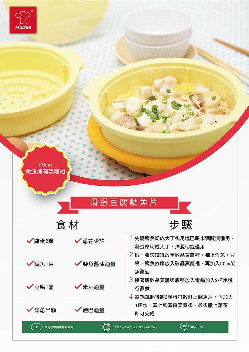 滑蛋豆腐鯛魚片食譜步驟圖卡