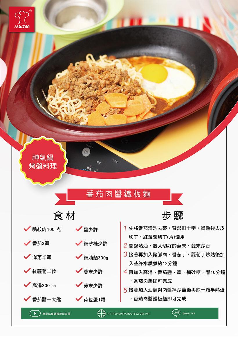 摩堤食譜-神氣鍋-番茄肉醬鐵板麵食譜圖卡