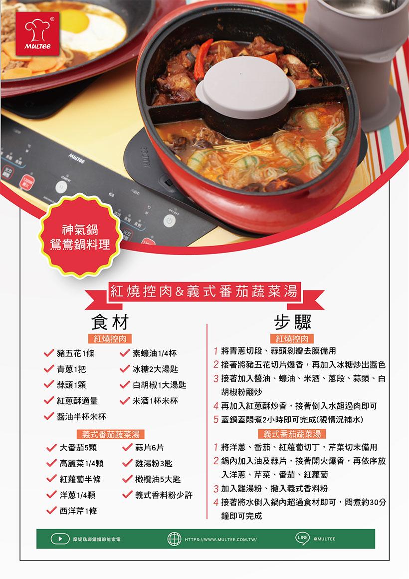 摩堤食譜-神氣鍋-紅燒控肉&義式番茄蔬菜湯食譜圖卡