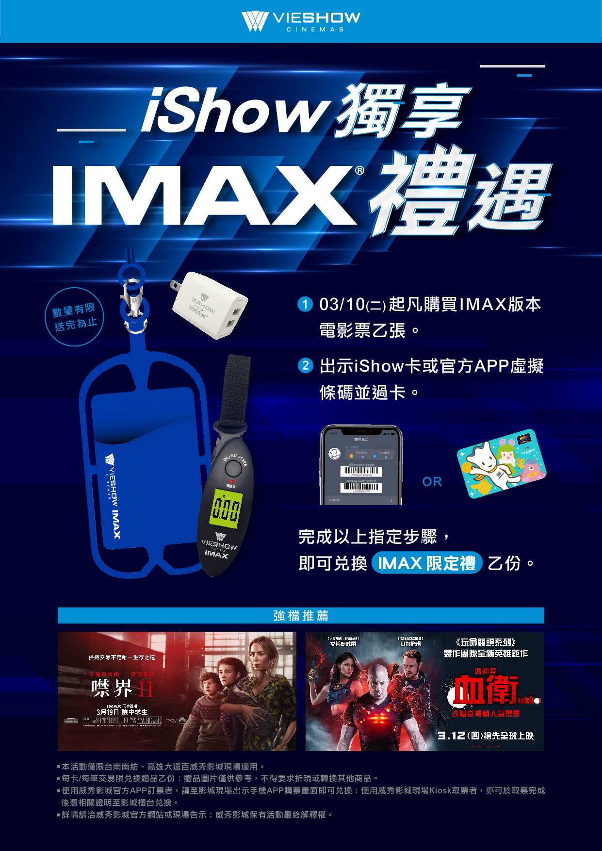 iShow獨享 IMAX禮遇-A4(更新).jpg