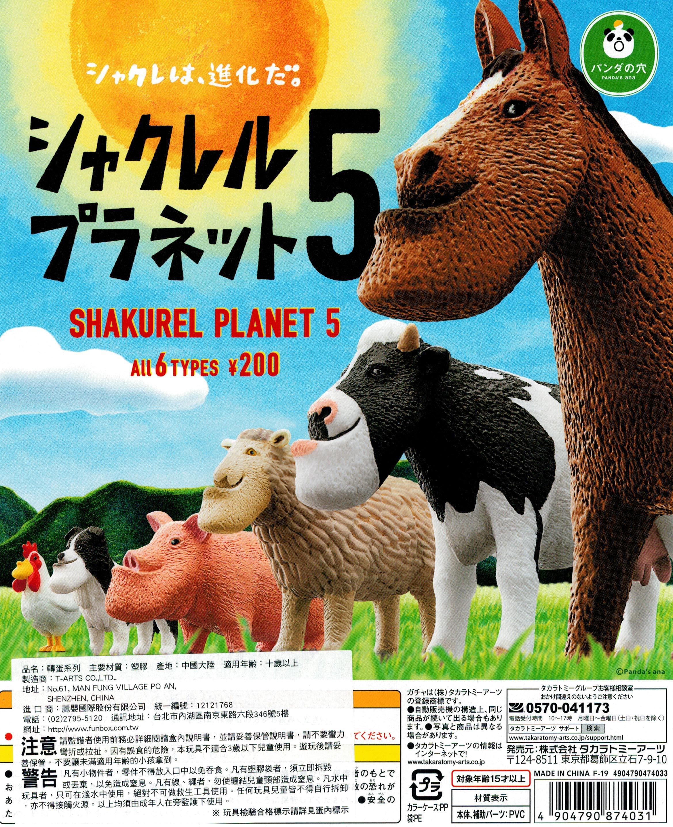 4904790874031戽斗動物園P5 CA8740320190911.jpg