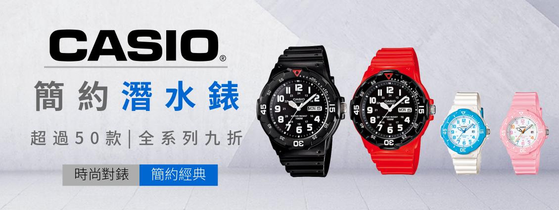 卡西歐手錶 全系列九折 潛水運動/簡約經典