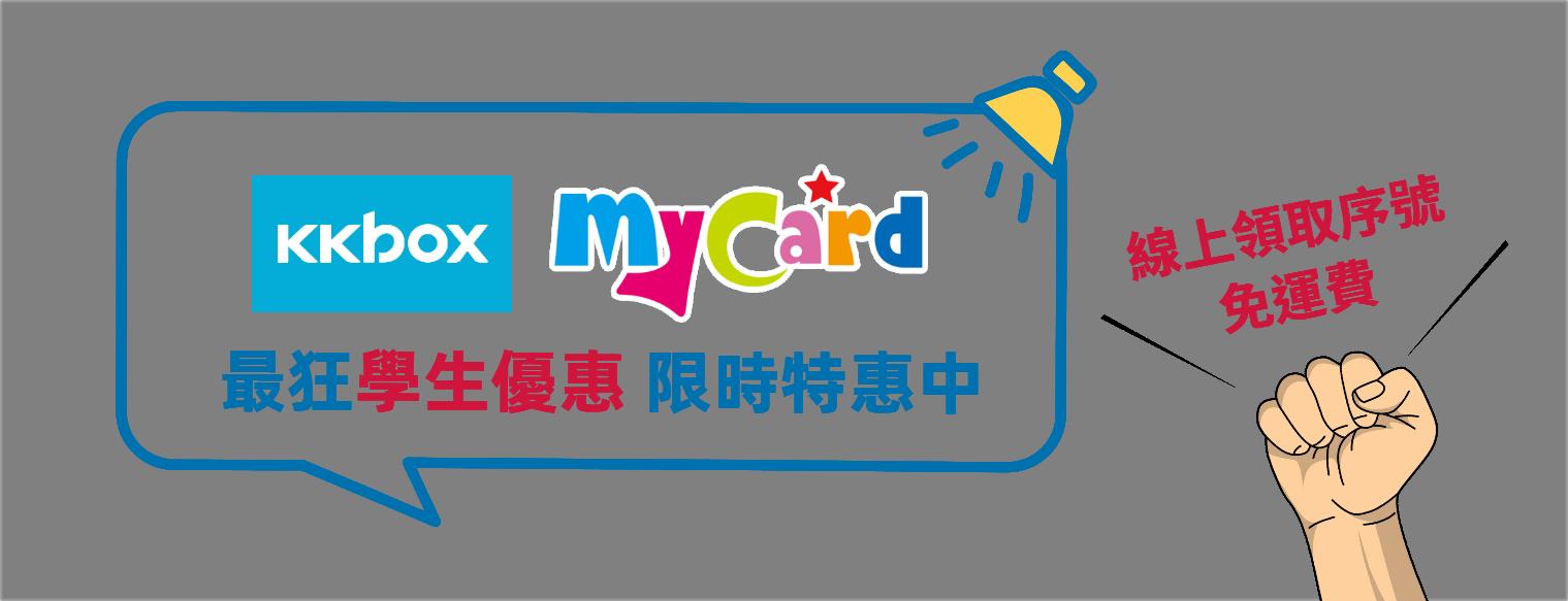 學生優惠 KKBOX MyCard點數 限時優惠中