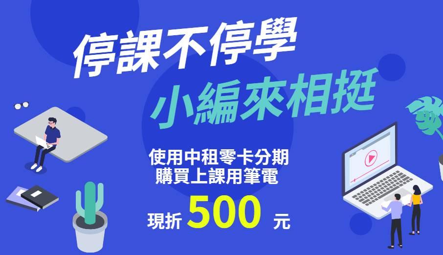中租現折500.jpg