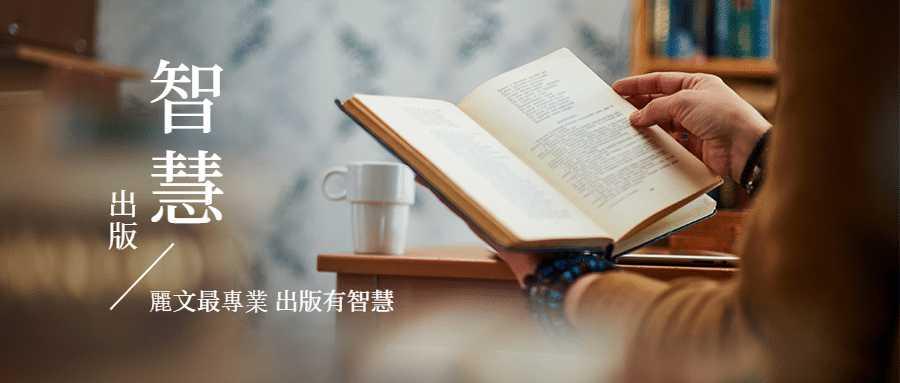 麗文智慧出版