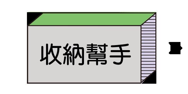麗文校園書局/收納/收納抽屜/收納盒