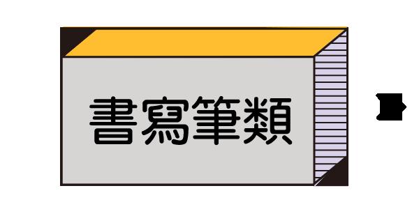 麗文校園書局/文具/筆類/鉛筆/原子筆/螢光筆/鋼筆