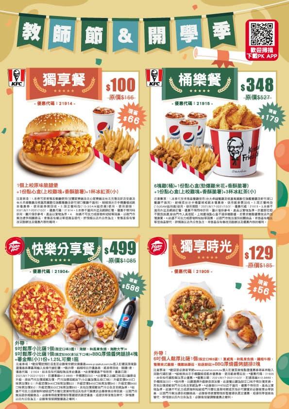 KFC-教師節開學季-21914-21915-A4-嵌圖.jpg