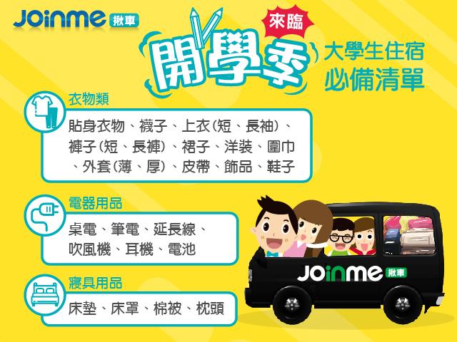 JM開學清單_640x480-03.jpg