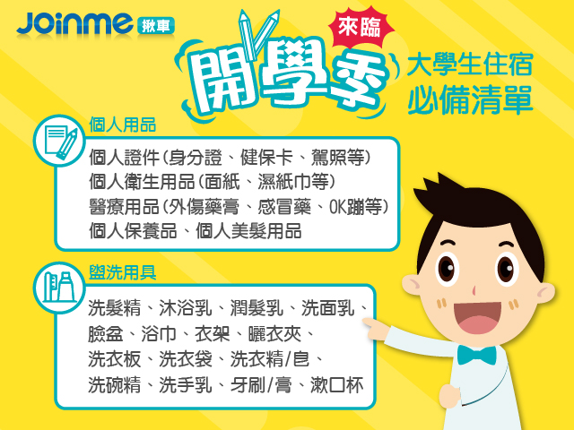 JM開學清單_640x480-02.jpg