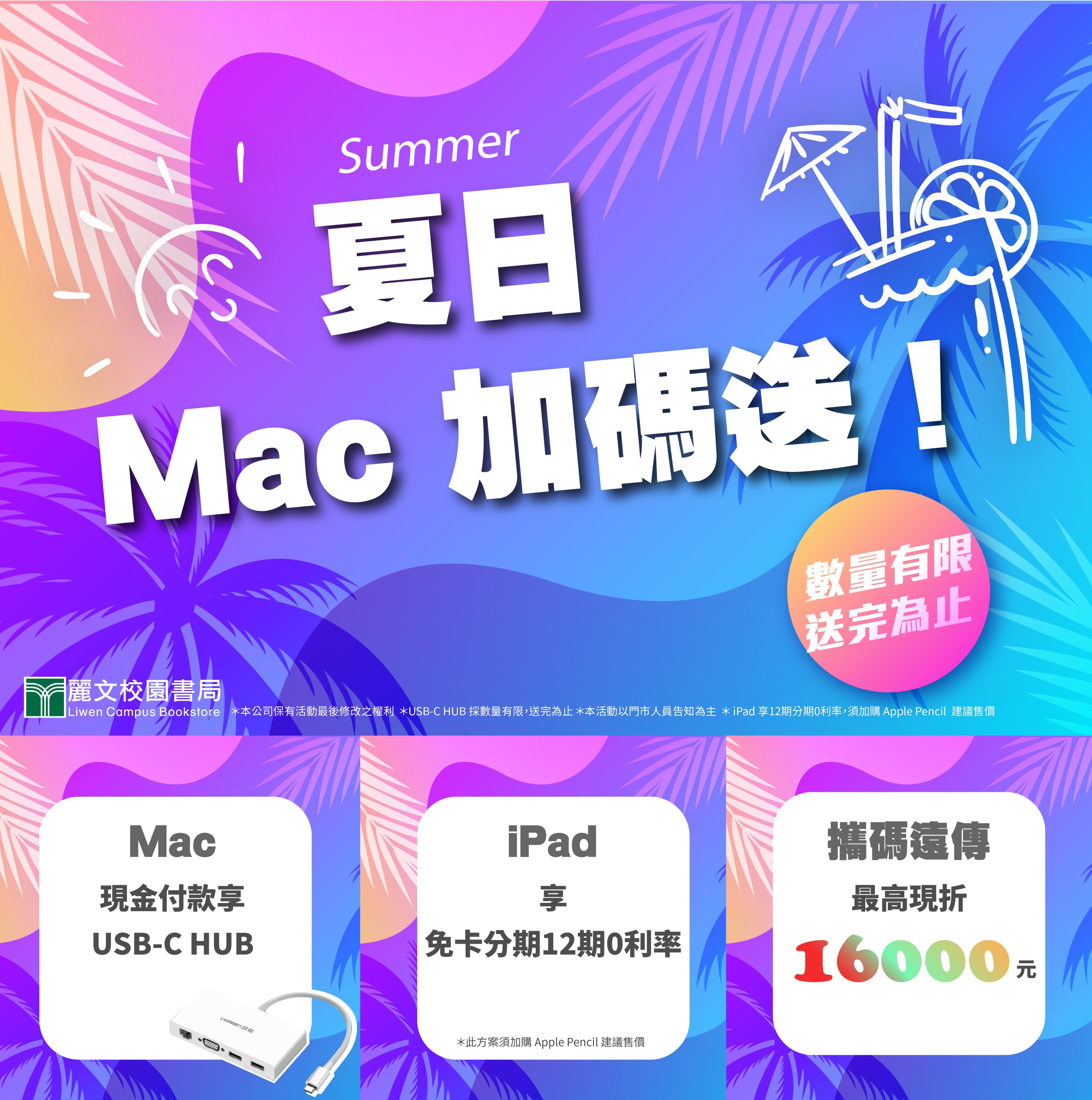 110.03.31 Mac加碼送_給大家看的示意圖.jpg