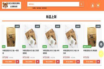 真正虎福堂肚臍貼台灣購物網商店封面圖