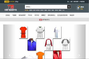台灣T恤批發中心-TTS商店封面圖